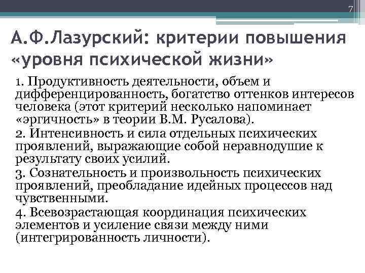 7 А. Ф. Лазурский: критерии повышения «уровня психической жизни» 1. Продуктивность деятельности, объем и