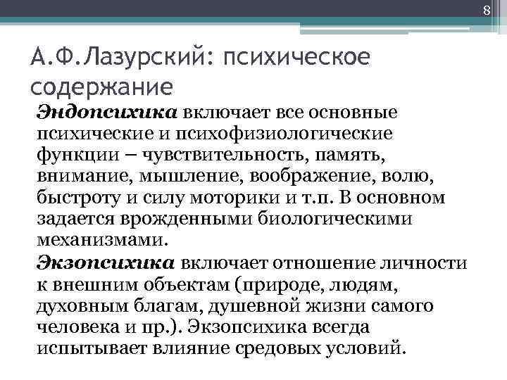 8 А. Ф. Лазурский: психическое содержание Эндопсихика включает все основные психические и психофизиологические функции
