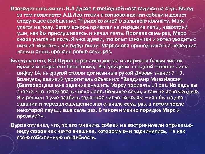 Проходит пять минут. В. Л. Дуров в свободной позе садится на стул. Вслед за
