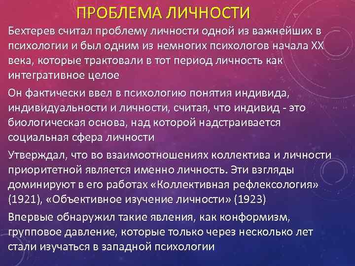ПРОБЛЕМА ЛИЧНОСТИ Бехтерев считал проблему личности одной из важнейших в психологии и был одним