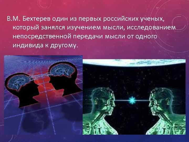 В. М. Бехтерев один из первых российских ученых, который занялся изучением мысли, исследованием непосредственной
