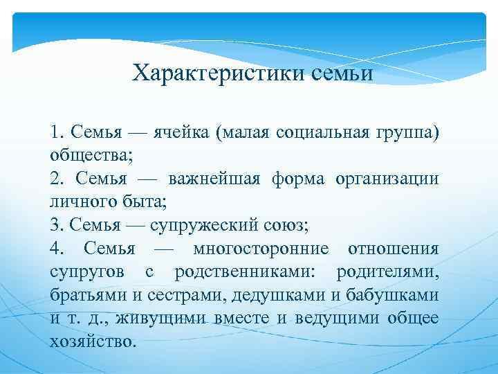 Характеристики семьи 1. Семья — ячейка (малая социальная группа) общества; 2. Семья — важнейшая