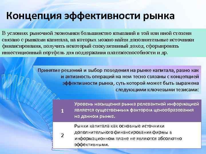 Концепция эффективности рынка В условиях рыночной экономики большинство компаний в той или иной степени
