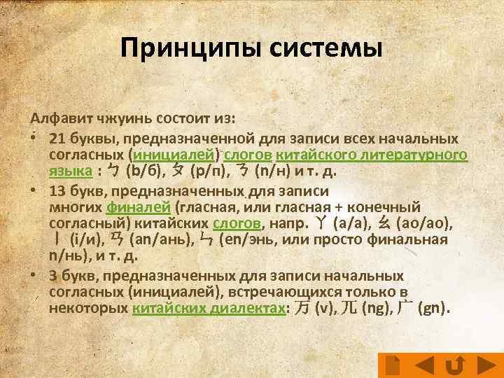 Принципы системы Алфавит чжуинь состоит из: • 21 буквы, предназначенной для записи всех начальных