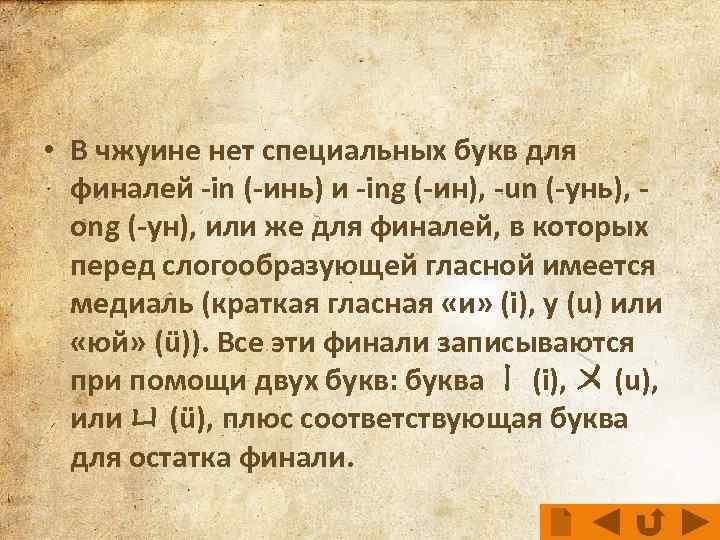 • В чжуине нет специальных букв для финалей -in (-инь) и -ing (-ин),