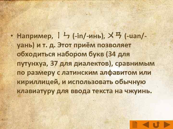 • Например, ㄧㄣ (-in/-инь), ㄨㄢ (-uan/уань) и т. д. Этот приём позволяет обходиться