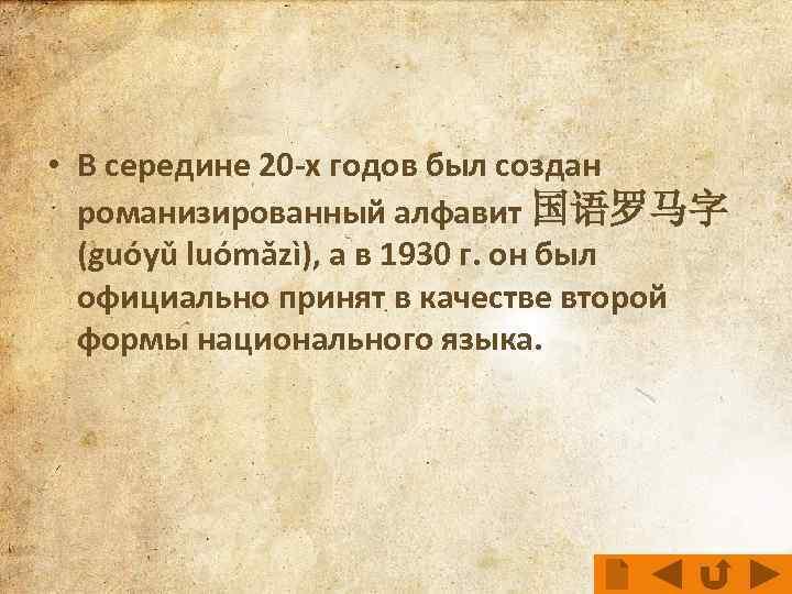 • В середине 20 -х годов был создан романизированный алфавит 国语罗马字 (guóyǔ luómǎzì),