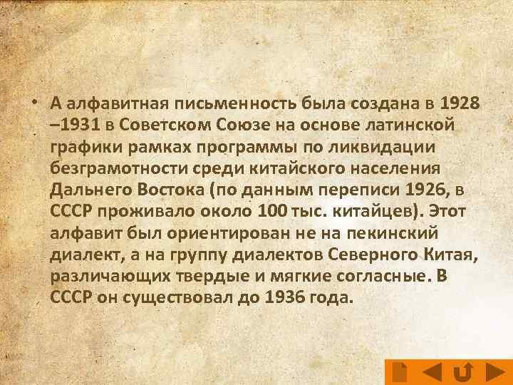 • А алфавитная письменность была создана в 1928 – 1931 в Советском Союзе