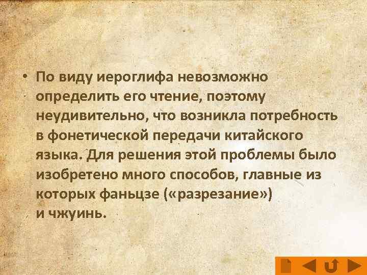 • По виду иероглифа невозможно определить его чтение, поэтому неудивительно, что возникла потребность