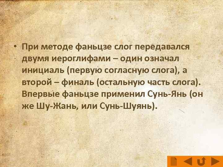 • При методе фаньцзе слог передавался двумя иероглифами – один означал инициаль (первую