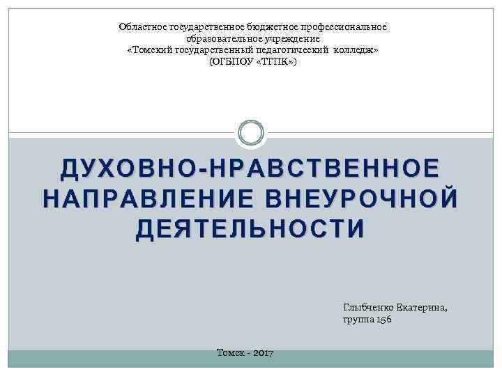 Областное государственное бюджетное профессиональное образовательное учреждение «Томский государственный педагогический колледж» (ОГБПОУ «ТГПК» ) ДУХОВНО-НРАВСТВЕННОЕ