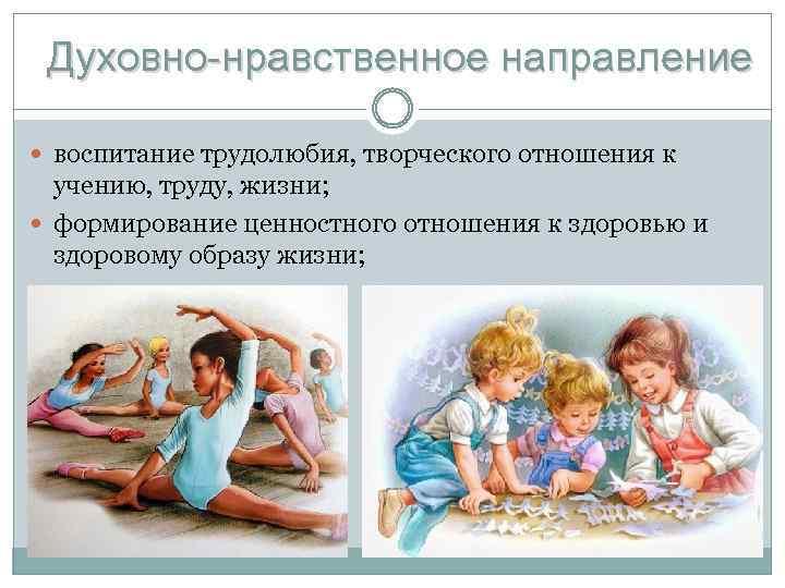 Духовно-нравственное направление воспитание трудолюбия, творческого отношения к учению, труду, жизни; формирование ценностного отношения к