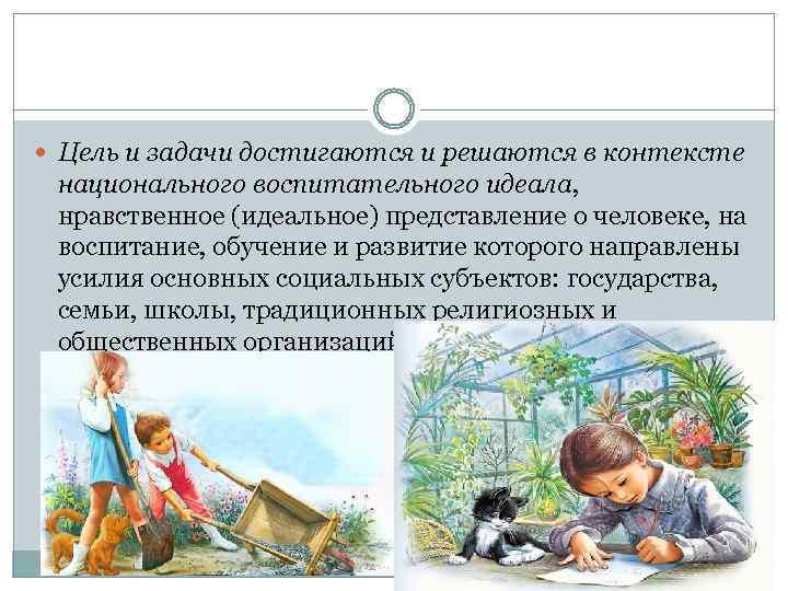 Цель и задачи достигаются и решаются в контексте национального воспитательного идеала, нравственное (идеальное)