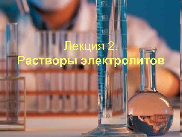 Лекция 2. Растворы электролитов