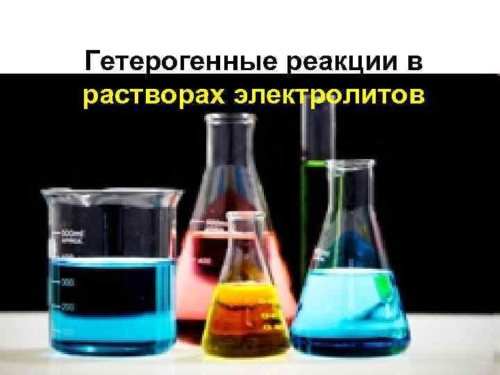 Гетерогенные реакции в растворах электролитов