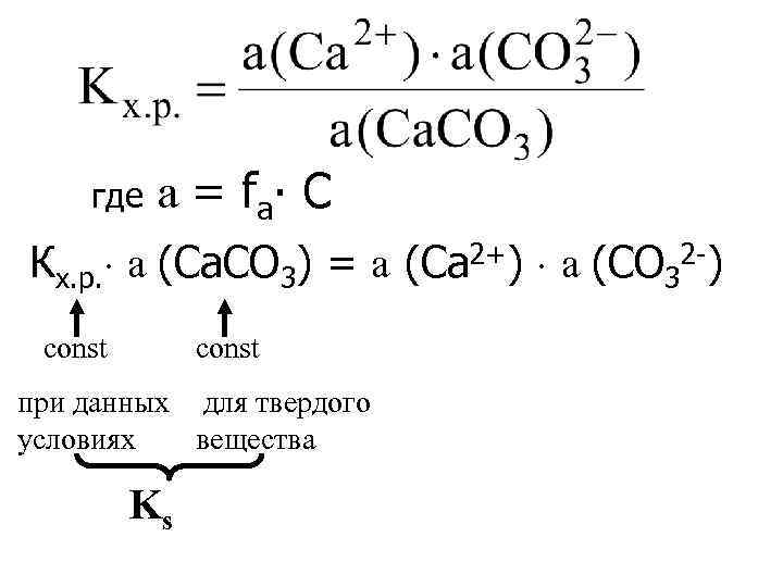 где а = fа ∙ С Кх. р. а (Ca. СО 3) = а