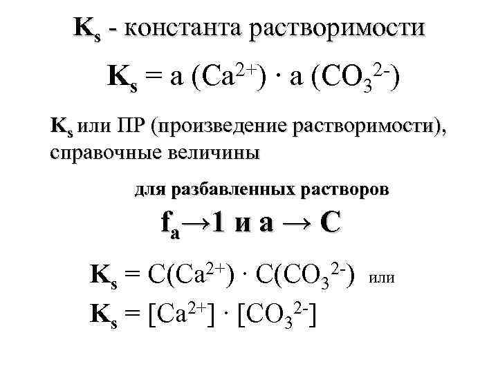 Ks - константа растворимости Ks = а (Са 2+) ∙ а (СО 32 -)