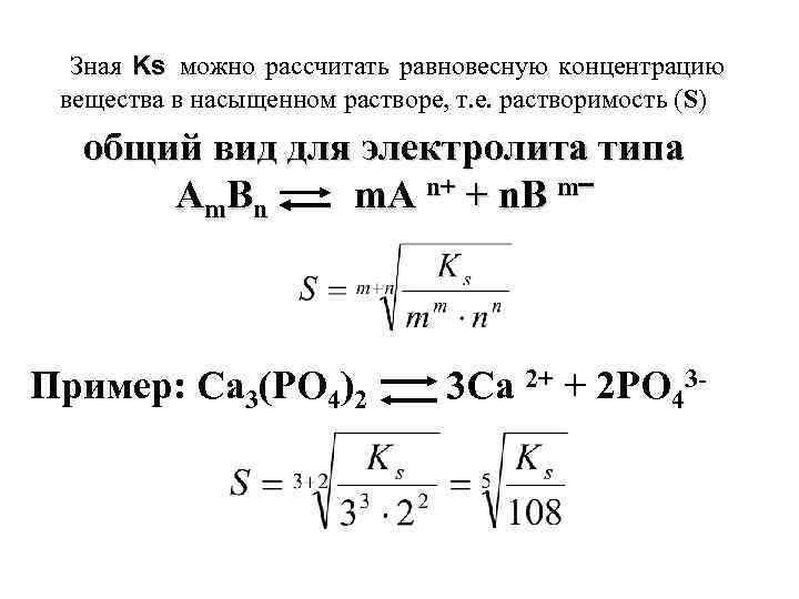 Зная Ks можно рассчитать равновесную концентрацию вещества в насыщенном растворе, т. е. растворимость (S)