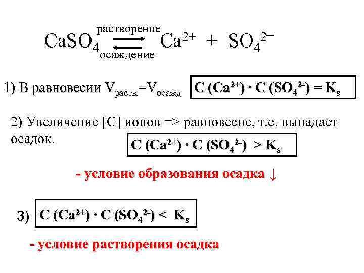 растворение Ca. SO 4 осаждение Ca 2+ + SO 42‾ 1) В равновесии Vраств.