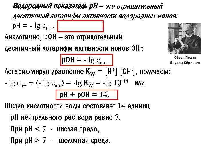 Водородный показатель р. Н – это отрицательный десятичный логарифм активности водородных ионов: р. Н