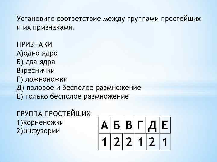 Установите соответствие между группами простейших и их признаками. ПРИЗНАКИ A)одно ядро Б) два ядра