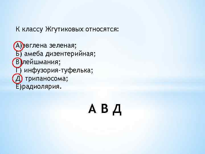 К классу Жгутиковых относятся: A)эвглена зеленая; Б) амеба дизентерийная; B)лейшмания; Г) инфузория-туфелька; Д) трипаносома;