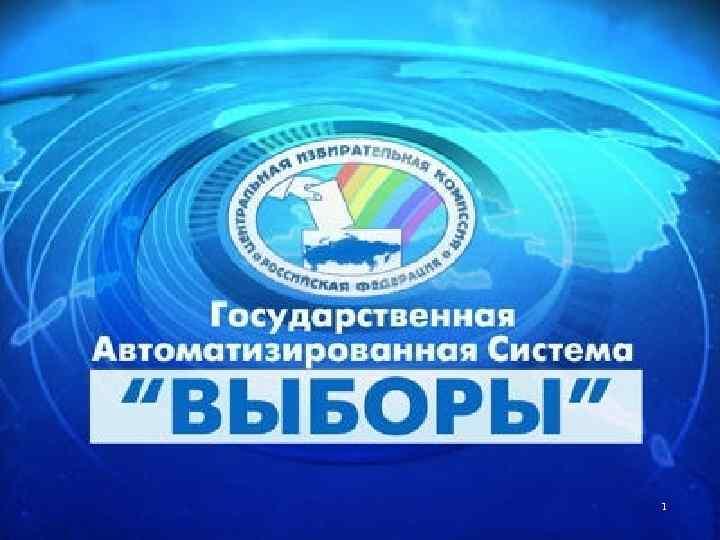 Государственная автоматизированная система Российской Федерации «Выборы» 1