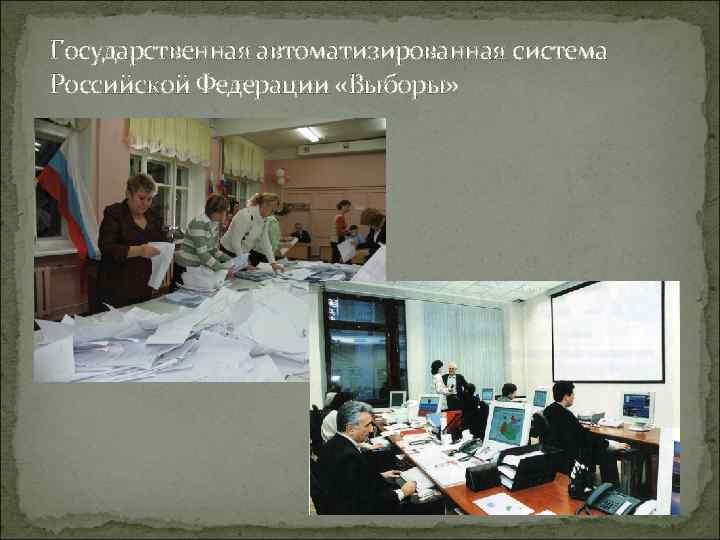 Государственная автоматизированная система Российской Федерации «Выборы» 2