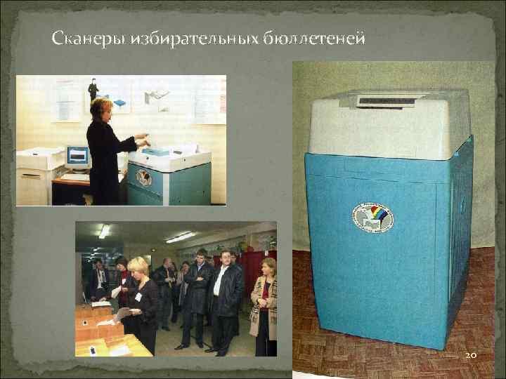 Сканеры избирательных бюллетеней 20