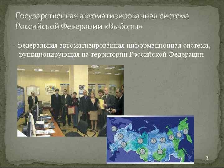 Государственная автоматизированная система Российской Федерации «Выборы» – федеральная автоматизированная информационная система, функционирующая на территории