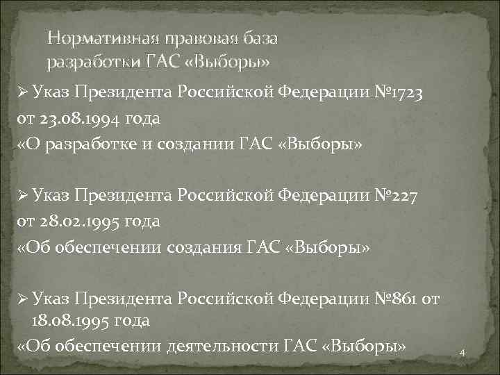 Нормативная правовая база разработки ГАС «Выборы» Ø Указ Президента Российской Федерации № 1723 от