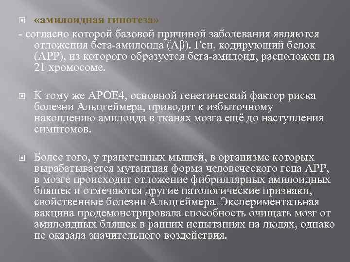 «амилоидная гипотеза» - согласно которой базовой причиной заболевания являются отложения бета-амилоида (Aβ). Ген,