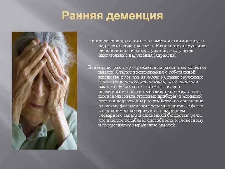 Ранняя деменция Прогрессирующее снижение памяти и агнозия ведут к подтверждению диагноза. Начинаются нарушения речи,