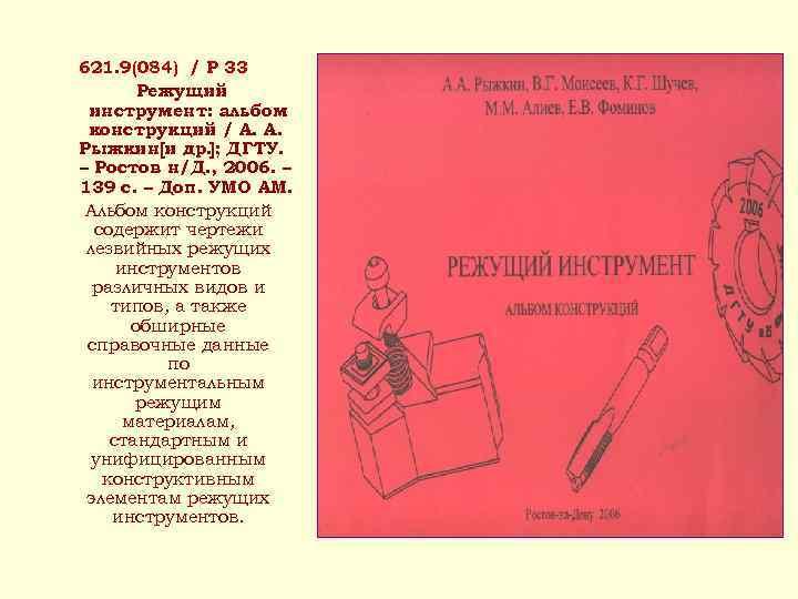 621. 9(084) / Р 33 Режущий инструмент: альбом конструкций / А. А. Рыжкин[и др.
