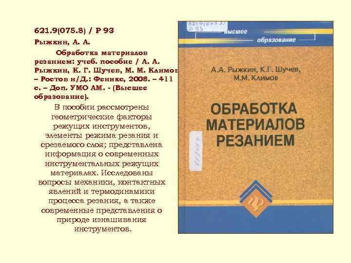 621. 9(075. 8) / Р 93 Рыжкин, А. А. Обработка материалов резанием: учеб. пособие