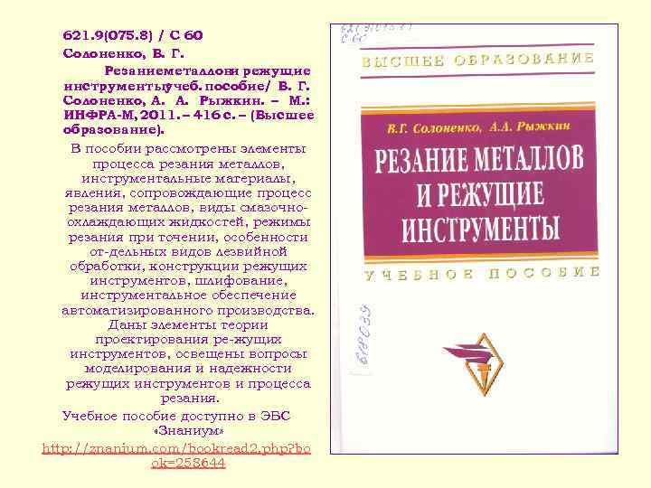 621. 9(075. 8) / С 60 Солоненко, В. Г. Резаниеметаллов режущие и инструменты: учеб.
