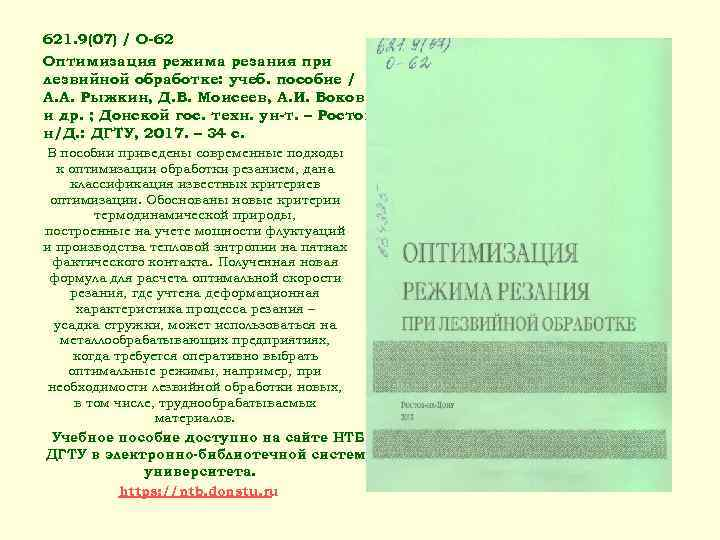 621. 9(07) / О-62 Оптимизация режима резания при лезвийной обработке: учеб. пособие / А.
