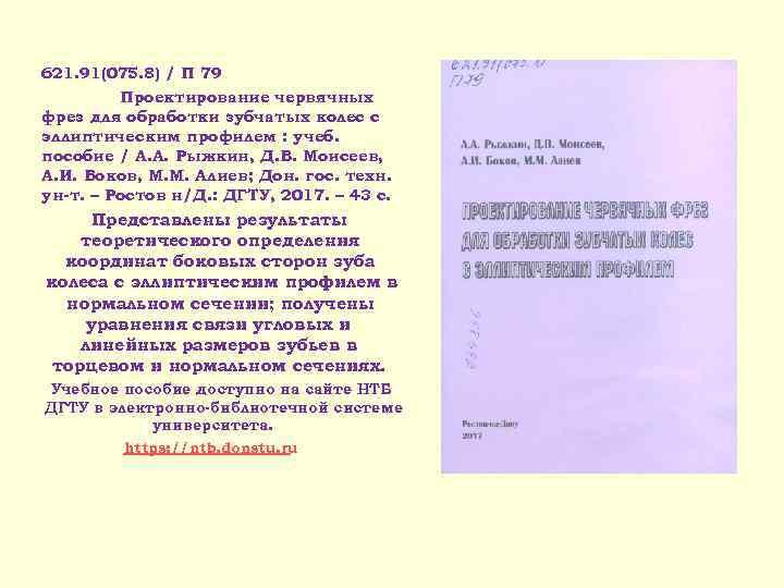 621. 91(075. 8) / П 79 Проектирование червячных фрез для обработки зубчатых колес с