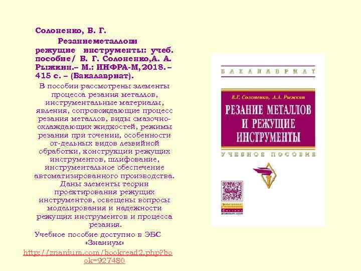Солоненко, В. Г. Резаниеметаллов и режущие инструменты: учеб. пособие / В. Г. Солоненко, А.