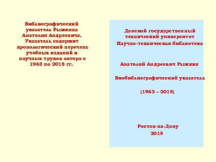 Библиографический указатель Рыжкина Анатолия Андреевича. Указатель содержит хронологический перечень учебных изданий и научных трудов