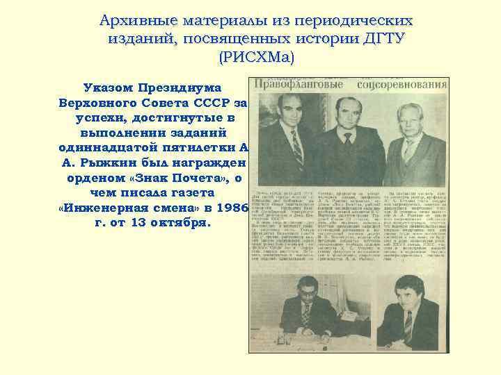 Архивные материалы из периодических изданий, посвященных истории ДГТУ (РИСХМа) Указом Президиума Верховного Совета СССР