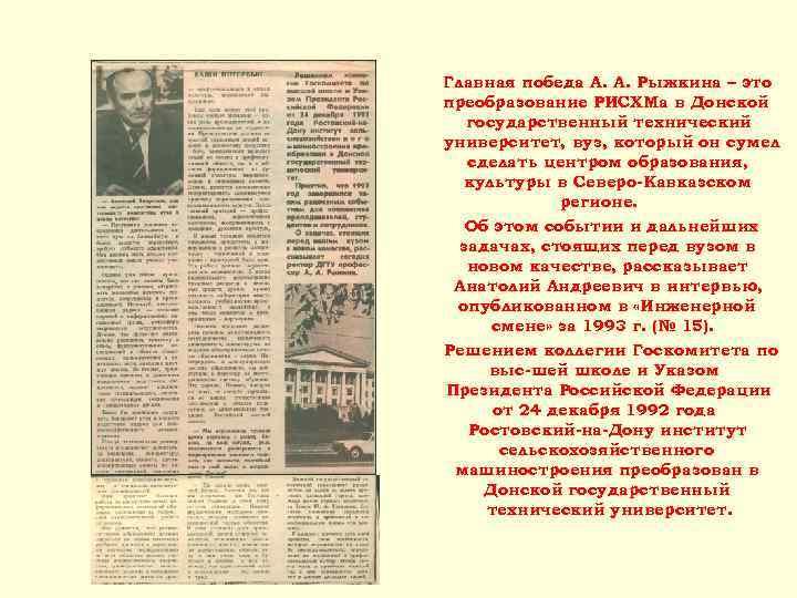 Главная победа А. А. Рыжкина – это преобразование РИСХМа в Донской государственный технический университет,