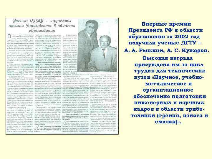 Впервые премии Президента РФ в области образования за 2002 год получили ученые ДГТУ –