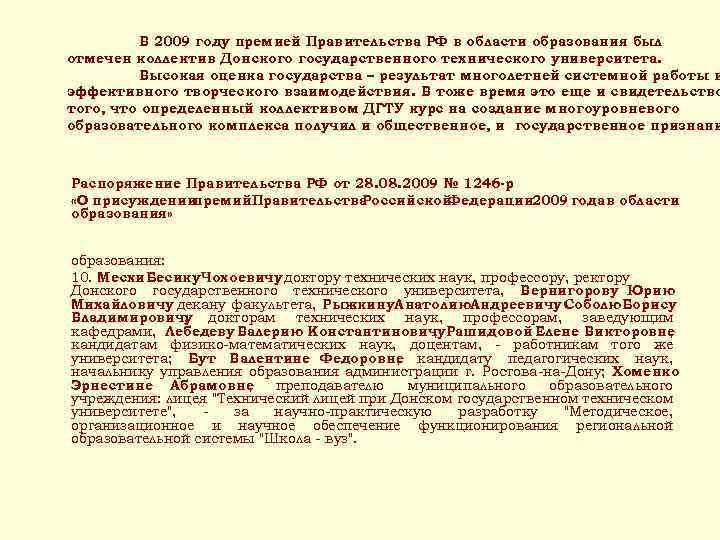 В 2009 году премией Правительства РФ в области образования был отмечен коллектив Донского государственного