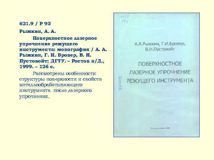 621. 9 / Р 93 Рыжкин, А. А. Поверхностное лазерное упрочнение режущего инструмента: монография