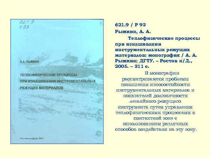 621. 9 / Р 93 Рыжкин, А. А. Теплофизические процессы при изнашивании инструментальных режущих
