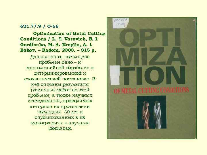 621. 7/. 9 / O-66 Optimization of Metal Cutting Conditions / L. S. Vorovich,