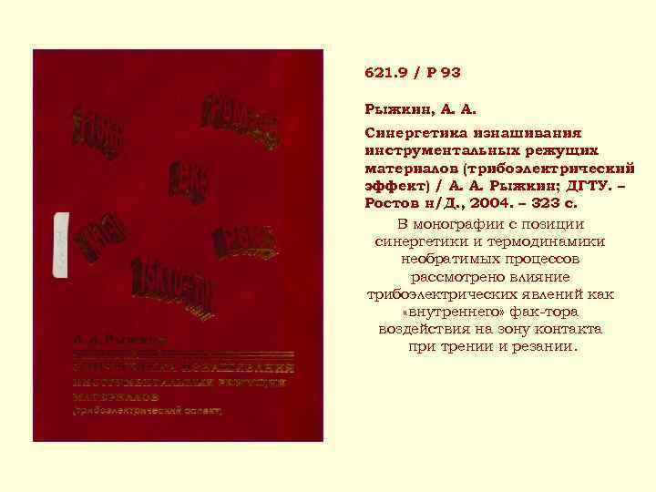 621. 9 / Р 93 Рыжкин, А. А. Синергетика изнашивания инструментальных режущих материалов (трибоэлектрический