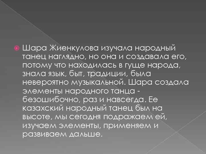 Шара Жиенкулова изучала народный танец наглядно, но она и создавала его, потому что