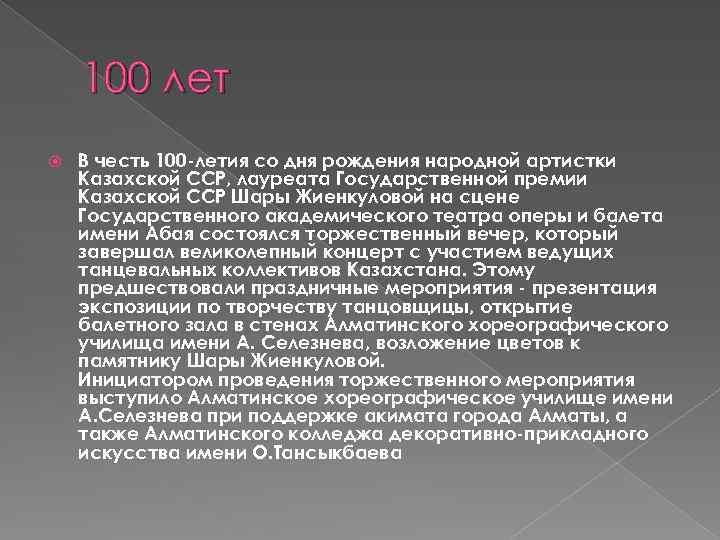 100 лет В честь 100 -летия со дня рождения народной артистки Казахской ССР, лауреата